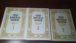 Кирило-Мефодіївське товариство  в 3-х томах, фото №5