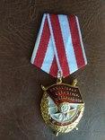 Орден    Красного  знамени.            (   копия   ), фото №2