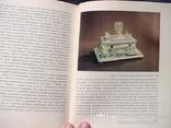 Книга резьба по кости в России в 18 нач 20 ст, фото №3