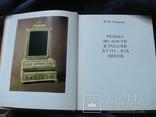 Книга резьба по кости в России в 18 нач 20 ст, фото №10