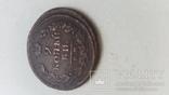 Монета 2коп с браком года 1800?, фото №2