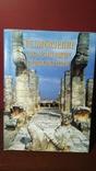 Великолепие исчезнувших цивилизаций, фото №7