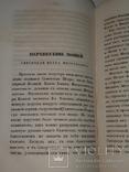 1858 Святые российской церкви, фото №5
