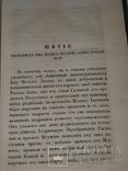 1858 Святые российской церкви, фото №9