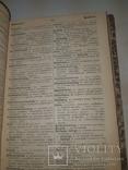 1889 Лесной словарь, фото №3