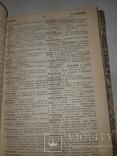 1889 Лесной словарь, фото №5