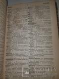 1889 Лесной словарь, фото №6