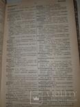 1889 Лесной словарь, фото №7