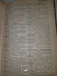 1889 Лесной словарь, фото №8