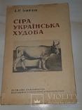1940 Сiра українська худоба, фото №2