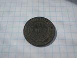 3 монеты Николая 2, фото №8