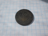 3 монеты Николая 2, фото №9