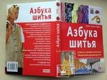 Азбука шитья  Перевод с немецкого  2005. 144 с. ил. 10 тыс. экз., фото №13