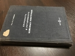 1937 Прочность и устойчивость Каменных конструкций, фото №13