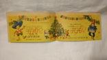 Приглашение на бал дружбы, на елку 1962  г., фото №5