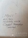 """Картина известного художника Седак Т.В. """"Мечтания"""" холст масло  40\3, фото №6"""