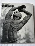 Книга М.Г.Манизер 1969г., фото №2