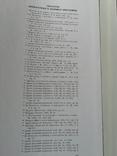 Книга М.Г.Манизер 1969г., фото №12