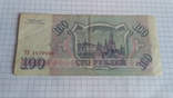 100 рублей 1993, фото №4