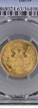 5 рублей 1851 г. PCGS MS63, фото №4