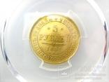 5 рублей 1851 г. PCGS MS63, фото №5