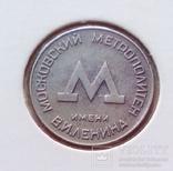 Жетон Московского метро 55 г., фото №2