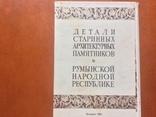 Детали старинных архитектурных памятников Румынии 1952г, фото №2