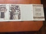 Детали старинных архитектурных памятников Румынии 1952г, фото №5