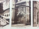 Детали старинных архитектурных памятников Румынии 1952г, фото №6