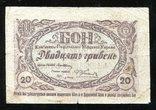 Каменец - Подольский / 20 гривен 1919 года, фото №2