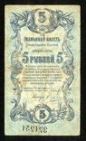 Елисаветград / 5 рублей 1919 года, фото №2