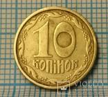 10 копеек 1992 года, (Брак Оливки), фото №2