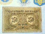 250 карбованцев 1918. АА 288414, фото №2