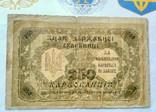 250 карбованцев 1918. АА 288414, фото №3
