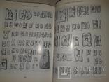 1986 Косторезное дело Северного Причерноморья - 3500 экз., фото №3
