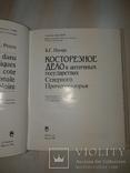 1986 Косторезное дело Северного Причерноморья - 3500 экз., фото №5