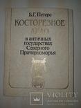 1986 Косторезное дело Северного Причерноморья - 3500 экз., фото №7