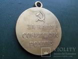 За оборону Севастополя КОПИЯ, фото №8