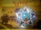 Орден Победа  СССР, фото №2