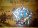 Орден Победа  СССР, фото №3