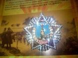 Орден Победа  СССР, фото №5