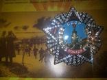 Орден Победа  СССР, фото №6