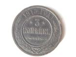 3 копейки 1915 года, фото №2