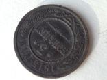 3 копейки 1915 года, фото №5