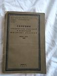 1939 Сборник швейных изделий, фото №7