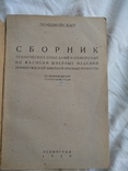 1939 Сборник швейных изделий, фото №8