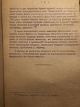 Панас Мирний. Методичні та бібліографічні матеріали. Львів - 1964, фото №7