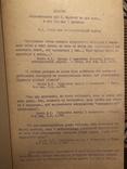 Панас Мирний. Методичні та бібліографічні матеріали. Львів - 1964, фото №8