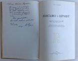 1978  Письмо і шрифт. Різник М.Г. с дарственной автора, фото №4
