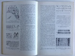 1978  Письмо і шрифт. Різник М.Г. с дарственной автора, фото №6